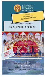 byzantino-trapezi-prosklhsh-12015