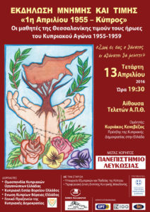 Cyprus afisa16 apth