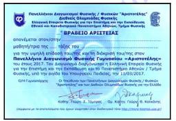 """Διακρίσεις των μαθητών/τριών μας στον Πανελλήνιο Διαγωνισμό Φυσικής """"Αριστοτέλης"""" 2017 – 2ο Πειραματικό Γυμνάσιο Αθήνας"""